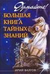 Валгов Ирий - Думайте! Большая книга тайных знаний' обложка книги