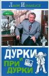 Измайлов Лион - Дурки и придурки обложка книги