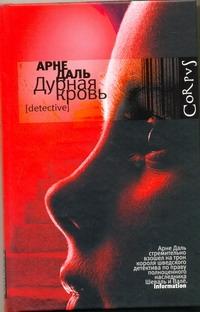 Даль Арне - Дурная кровь обложка книги