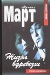 Март М. - Дурная кровь. Жизнь вдребезги обложка книги