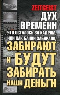 Дух времени: что осталось за кадром, или Как банки забрали наши деньги от book24.ru