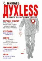 Духless : повесть о ненастоящем человеке