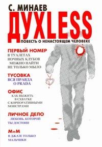 Минаев С. - Духless : повесть о ненастоящем человеке обложка книги