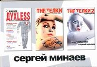 Духless. The Телки. The ТЁЛКИ: два года спустя, или Videotы. 3 кн. в коробке Минаев С.