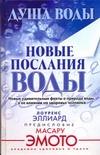 Эллиард Лоуренс - Душа воды. Новые послания воды обложка книги
