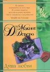 Макнот Д. - Душа любви обложка книги