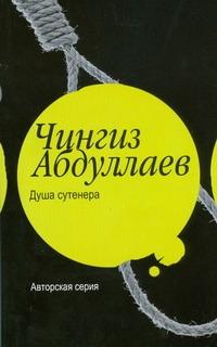 Абдуллаев Ч.А. - Душа сутенера обложка книги
