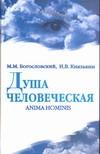 Богословский М.М. - Душа человеческая = Anima homins обложка книги