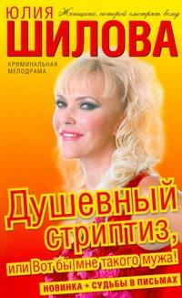 Шилова Ю.В. - Душевный стриптиз, или Вот бы мне такого мужа! обложка книги