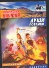 Души потемки Наумов В.