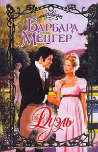Мецгер Барбара - Дуэль обложка книги