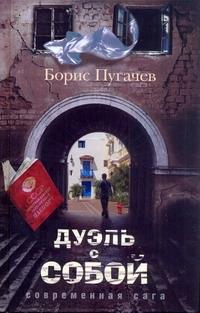 Пугачев Б.Л. - Дуэль с собой обложка книги