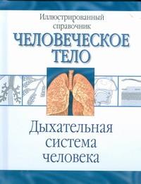 Максименко О.И. - Дыxательная система человека обложка книги