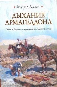 Аджи М. - Дыхание Армагеддона обложка книги