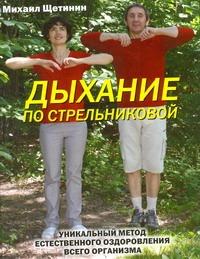 Дыхание по А.Н. Стрельниковой