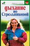 Хворостухина С.А. - Дыхание по Стрельниковой' обложка книги