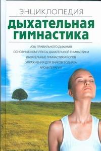 Дыхательная гимнастика обложка книги