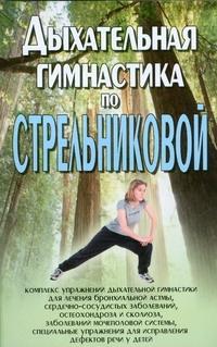 Орлова Л. - Дыхательная гимнастика по Стрельниковой обложка книги