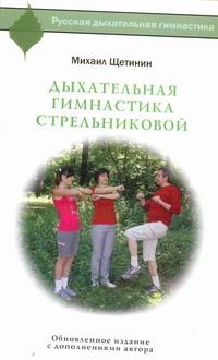 Щетинин М - Дыхательная гимнастика Стрельниковой обложка книги