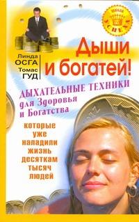 Осга Л. - Дыши и богатей! Дыхательные техники для здоровья и Богатства обложка книги