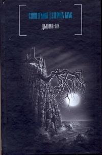 Кинг С. - Дьюма-ки обложка книги