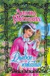 Уайтсайд Д. - Дьявол - южанин' обложка книги