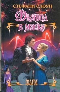 Слоун Стефани - Дьявол в маске обложка книги