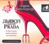 Вайсбергер Л. - Аудиокн. Вайсбергер. Дьявол носит Prada (беж) 2CD обложка книги