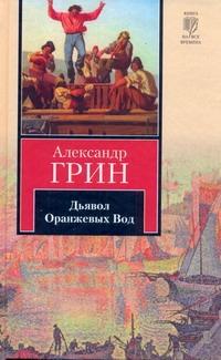Грин А.С. - Дьявол Оранжевых Вод обложка книги