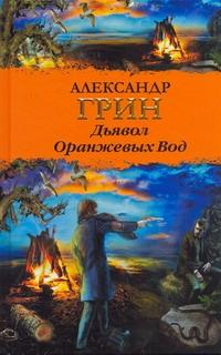 Дьявол Оранжевых Вод обложка книги