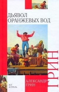 Дьявол Оранжевых Вод Грин А.С.