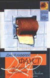 Фауст Д.К. - Дьяволы Фермана' обложка книги