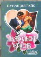 Райс П. - Дьявольски красив' обложка книги