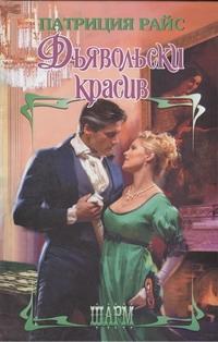 Райс П. - Дьявольски красив обложка книги
