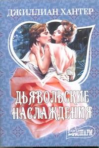 Хантер Д. - Дьявольские наслаждения обложка книги