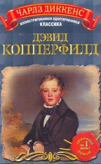 Диккенс Ч. - Дэвид Копперфилд обложка книги