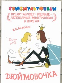Андерсен Г.- Х. - Дюймовочка обложка книги