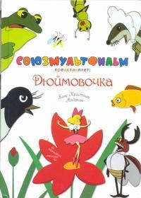 Дюймовочка обложка книги