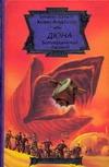 Дюна: Батлерианский джихад Герберт Б.