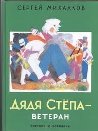 Михалков С.В. - Дядя Степа - ветеран обложка книги