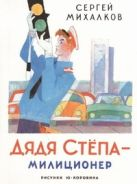 Дядя Степа - милиционер
