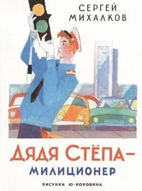 Дядя Степа - милиционер Михалков С.В.