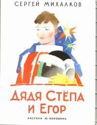 Дядя Степа и Егор Михалков С.В.