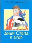 Дядя Степа и Егор