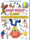 Успенский Э.Н. - Дядя Федор и лето в  Простоквашино обложка книги