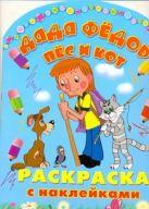 Артюх А. - Дядя Федор, пес и кот. Раскраска с наклейками' обложка книги