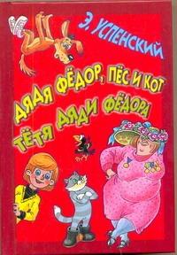 Успенский Э.Н. - Дядя Федор, пес и кот. Тетя дядя Федора обложка книги