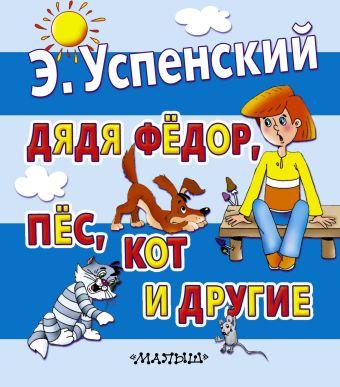Дядя Федор, пёс, кот и другие Успенский Э.Н.