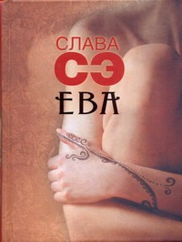 Слава Сэ - Ева обложка книги