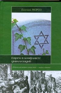 Мороз Евгений - Евреи в конфликте цивилизаций обложка книги